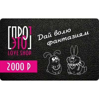 Подарочный сертификат на 2000 р.