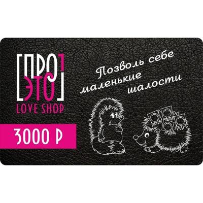 Подарочный сертификат на 3000 р.