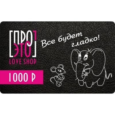 Подарочный сертификат на 1000 р.