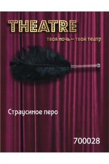 Перо страусиное черное, 40 см
